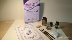 Arabic Calligraphy Set (Qalams, Ink, Lika, Inkwell, Papers, Diwani script Book)